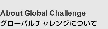 About Global Challenge グローバルチャレンジについて